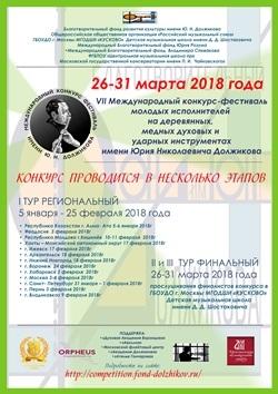 VII Международный конкурс-фестиваль молодых исполнителей имени Ю.Н. Должикова