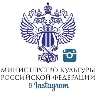 Министерство культуры Российской Федерации в Instagram